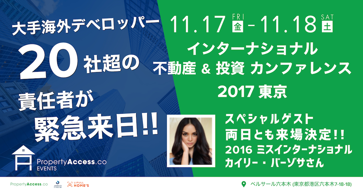 INTERNATIONAL PROPERTY & INVESTMENT CONFERENCE 2017, TOKYO, JAPAN